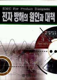 전자 방해의 원인과 대책