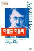 아돌프 히틀러(한길로로로 018)