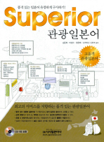 SUPERIOR 관광일본어