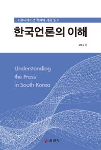 한국언론의 이해