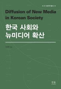 한국 사회와 뉴미디어 확산