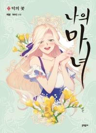 나의 마녀. 2: 악의 꽃