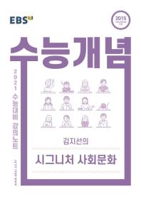 EBS 수능개념 강의노트 고등 김지선의 시그니처 사회문화(2021 수능대비)