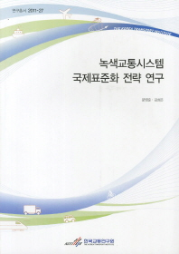녹색교통시스템 국제표준화 전략 연구