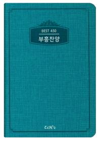부흥찬양BEST450(소/청록/가죽)(색인)
