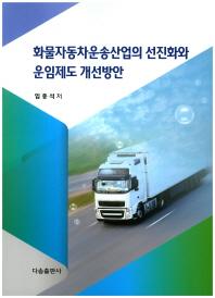 화물자동차운송산업의 선진화와 운임제도 개선방안