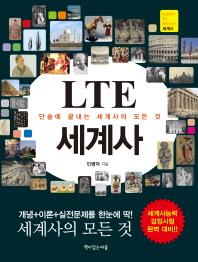 LTE 세계사