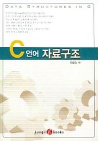 C 언어 자료구조