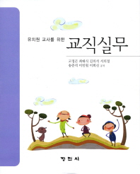 유치원 교사를 위한 교직실무