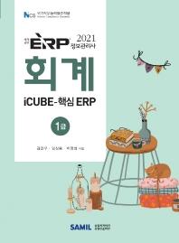 ERP 정보관리사 회계 1급(2021)
