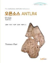 오픈소스 ANTLR4 입문