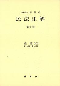 민법주해 제17권: 채권 10