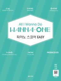 All I Wanna Do 워너원 피아노 스코어 EASY