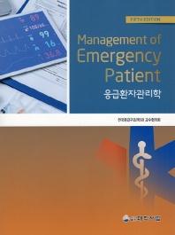 응급환자관리학