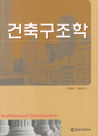 건축구조학