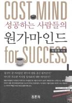 성공하는 사람들의 원가마인드