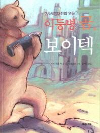 2차세계대전의 영웅 이등병 곰 보이텍