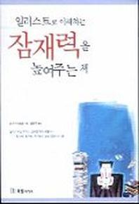 일러스트로 이해하는 잠재력을 높여주는 책