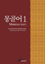 몽골어. 1