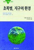 초록별 지구의 환경