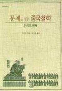 중국철학과 인식의 문제