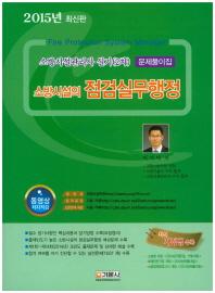 소방시설의 점검실무행정 문제풀이집(소방시설관리사 실기 2차)(2015)