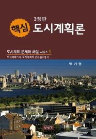 핵심 도시계획론
