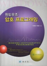 윈도우즈 암호 프로그래밍