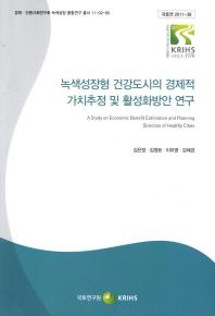 녹색성장형 건강도시의 경제적 가치추정 및 활성화방안 연구