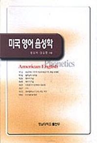 미국영어음성학