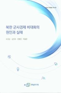 북한 군사경제 비대화의 원인과 실태