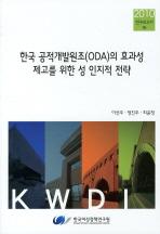 한국 공적개발원조(ODA)의 효과성 제고를 위한 성 인지적 전략