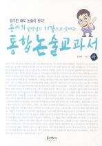 송재희 선생님의 11강으로 끝내는 통합논술교과서(하)