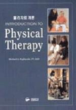 물리치료개론