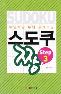 스도쿠짱 STEP. 3