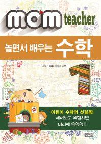 mom teacher 놀면서 배우는 수학