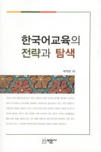 한국어교육의 전략과 탐색