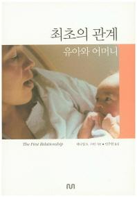 최초의 관계 유아와 어머니