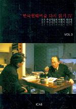 한국현대미술 다시 읽기 4 (VOL.3)