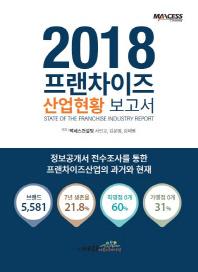 2018 프랜차이즈 산업현황 보고서