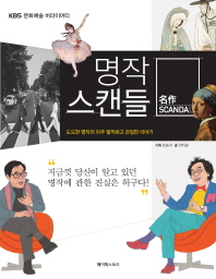 KBS 문화예술 버라이어티 명작 스캔들
