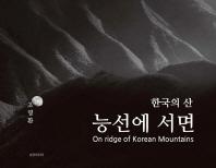 한국의 산, 능선에 서면