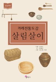 겨레전통도감 살림살이(큰글자책)