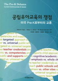 공립유아교육의 쟁점: 미국 Pre-K로부터의 교훈