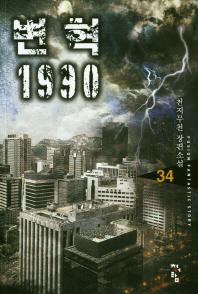 변혁 1990. 34