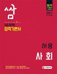 허용 사회 9급 공무원 압축기본서(2017)