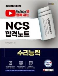 유튜브와 함께 하는 수리능력 NCS 합격노트(2021)