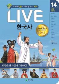 Live 한국사. 14: 빗장을 연 조선과 계몽사상