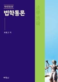 법학통론(제4전정신판)
