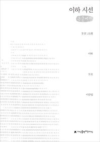 이하 시선(큰글씨책)